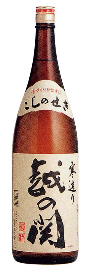 塩川酒造_寒造り_越の関