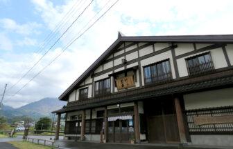 渡辺酒造店 豊醸蔵
