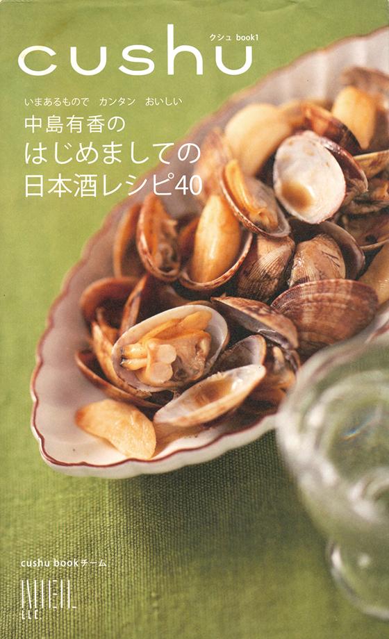 中島有香の はじめましての 日本酒レシピ40