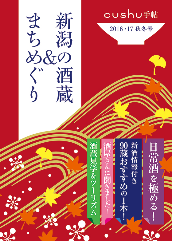 cushu手帖 2016・17 秋冬号