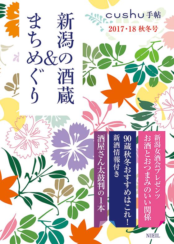 cushu手帖 2017・18 秋冬号