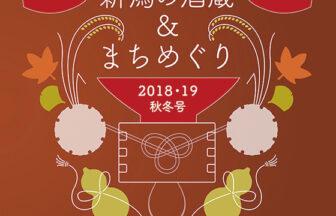 cushu手帖 2018・19 秋冬号