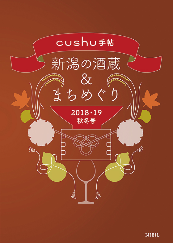 cushu手帖 新潟の酒蔵&まちめぐり