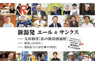 新潟発R 13号