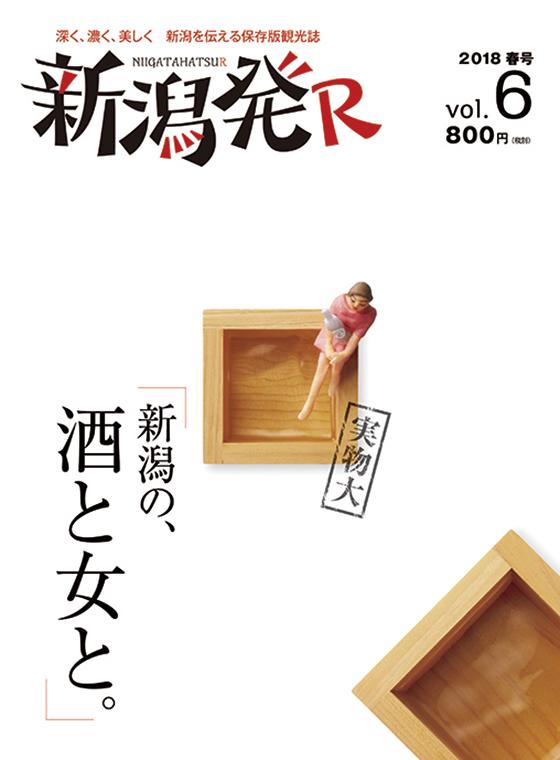 新潟発R Vol.6