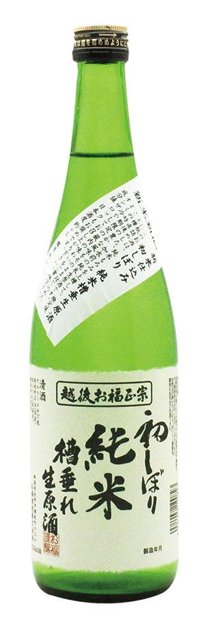 お福正宗 新米初しぼり  純米槽垂れ 生原酒