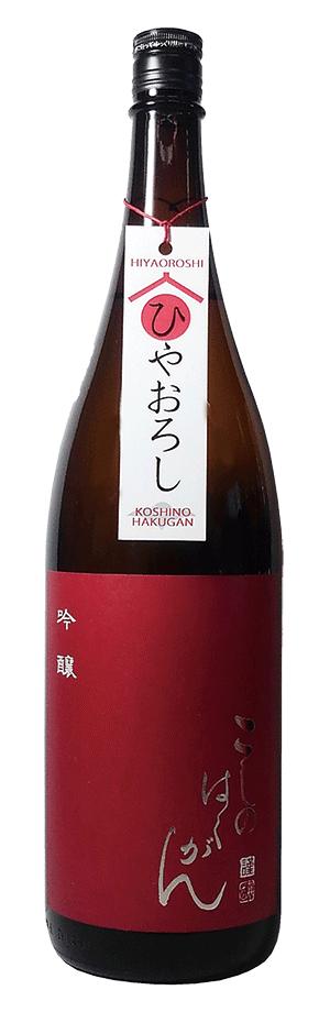 中川酒造_吟醸ひやおろし