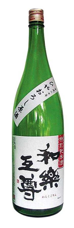 池浦酒造_和楽互尊-ひやおろし