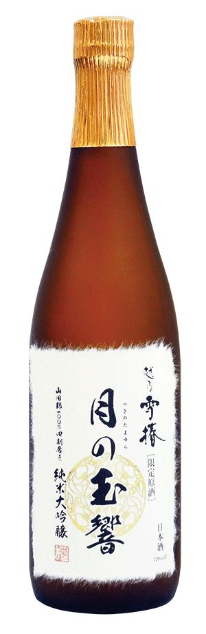 雪椿酒造_純米大吟醸_月の玉響