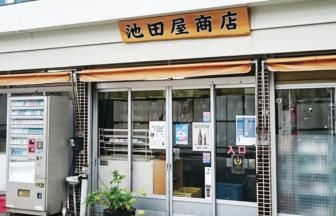 池田屋商店