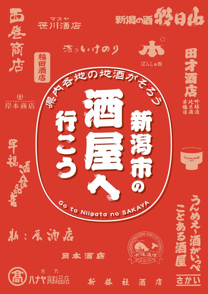 新潟市酒屋マップ
