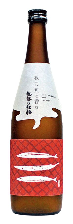 頚城酒造_秋刀魚と呑む越路乃紅梅