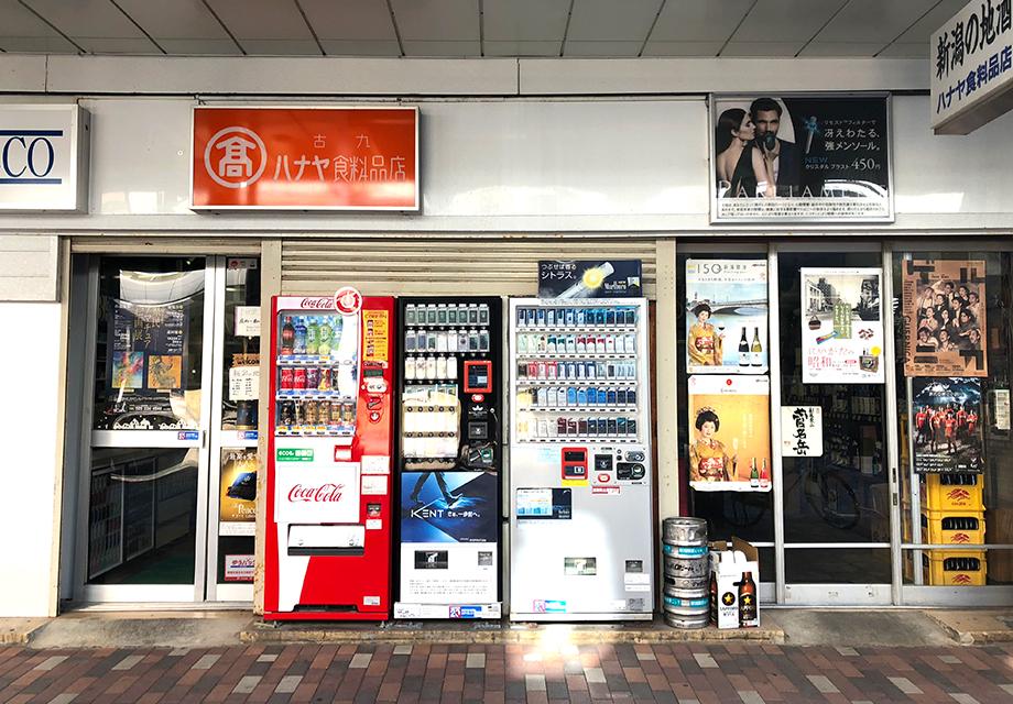ハナヤ食料品店
