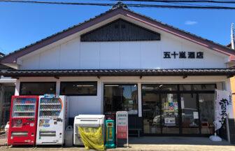 五十嵐商店