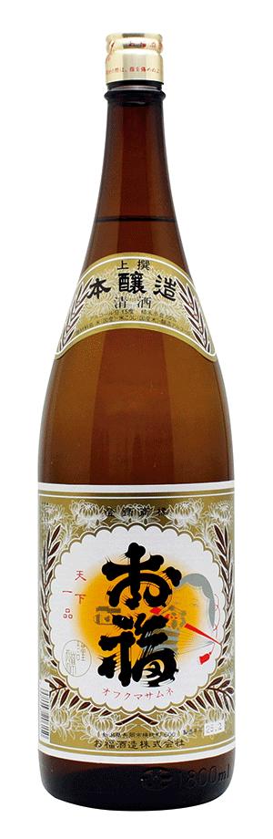 お福酒造_代表酒