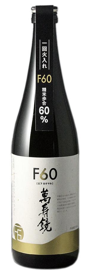 マスカガミ_代表酒