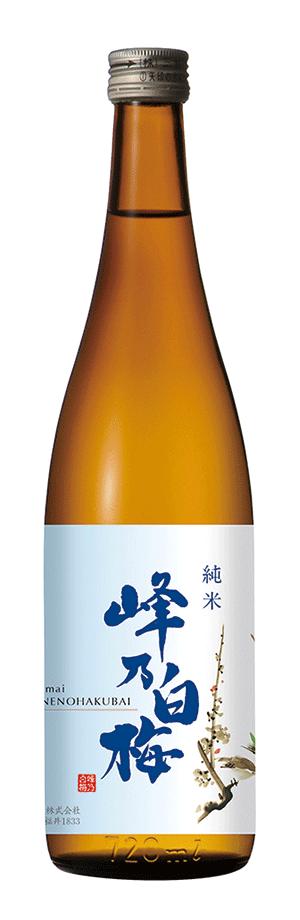 峰乃白梅酒造_代表酒