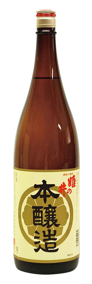 石塚酒造_代表酒