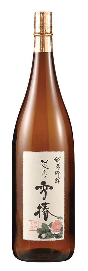 雪椿酒造_代表酒