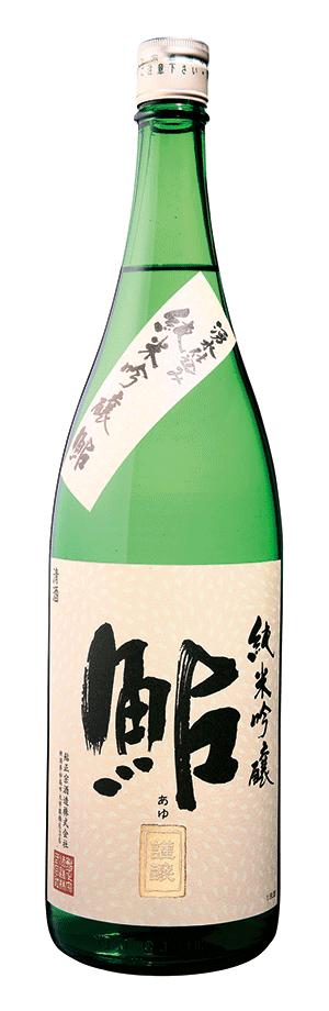 鮎正宗_代表酒