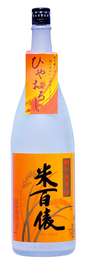 栃倉酒造_ひやおろし米百俵